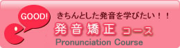 オンライン英会話のe英会話 発音矯正コース