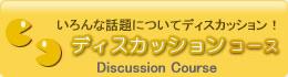 オンライン英会話のe英会話 ディスカッションコース