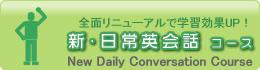 オンライン英会話のe英会話 日常英会話コース