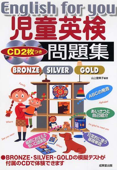 オンライン英会話のe英会話 児童英検問題集 Bronze・Silver・Gold